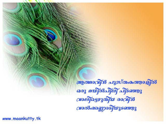 Malayalam greeting cards malayalam birthday cards malayalam malayalam greeting cards malayalam birthday cards malayalam festival cards malayalam festival e cards malayalam festival e cards deepavali cards m4hsunfo Images