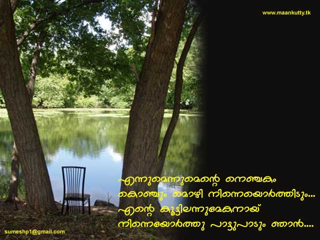 http://www.malayalamlove.50webs.com/images/ennumente.jpg